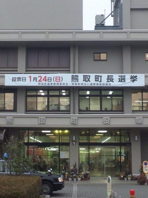 熊取町長選挙