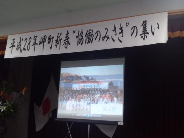 岬町新春「協働のみさき」の集い