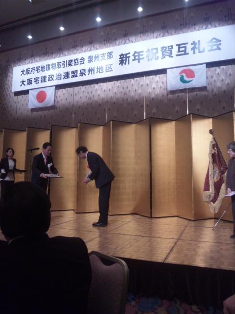 大阪府宅地建物取引業協会泉州支部・新年祝賀互礼会