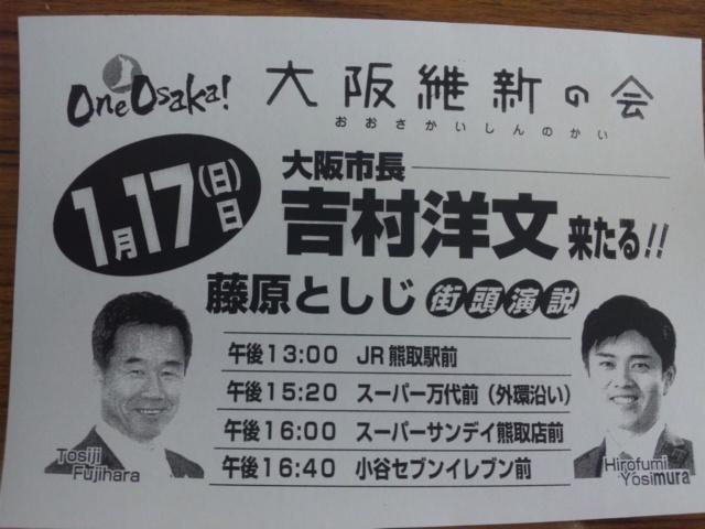 熊取町に、吉村大阪市長が来ます!