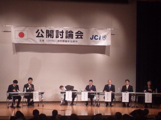 JC公開討論会・熊取町長選挙