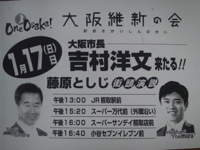 明日17日、熊取町に吉村・大阪市長が来ます!