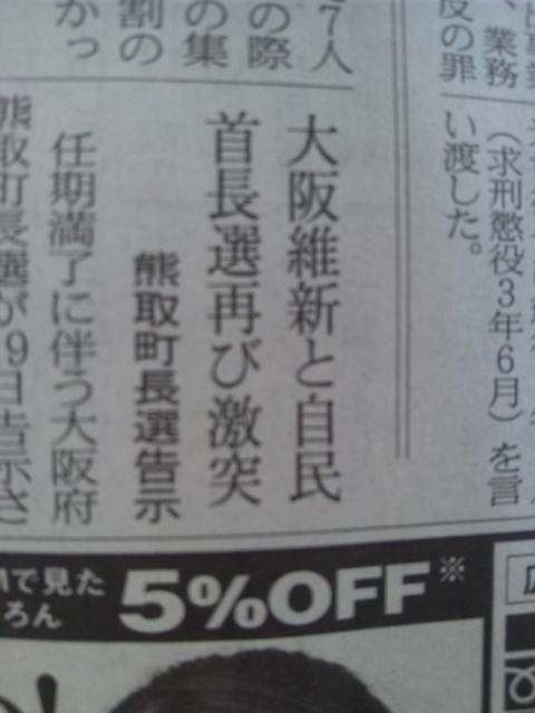 大激戦・熊取町長選挙