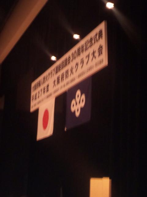 大阪府婦人防火クラブ連絡協議会3<br />  0周年記念式典