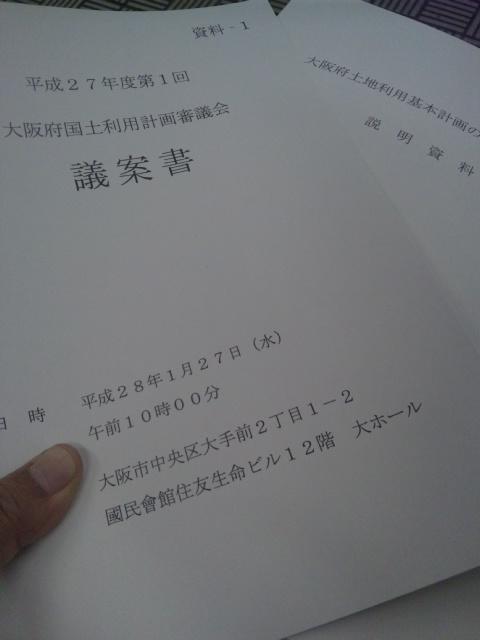 大阪府国土利用計画審議会