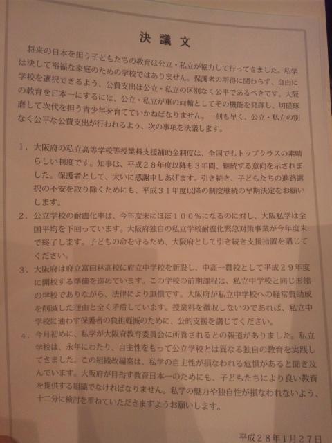 大阪私学振興大会