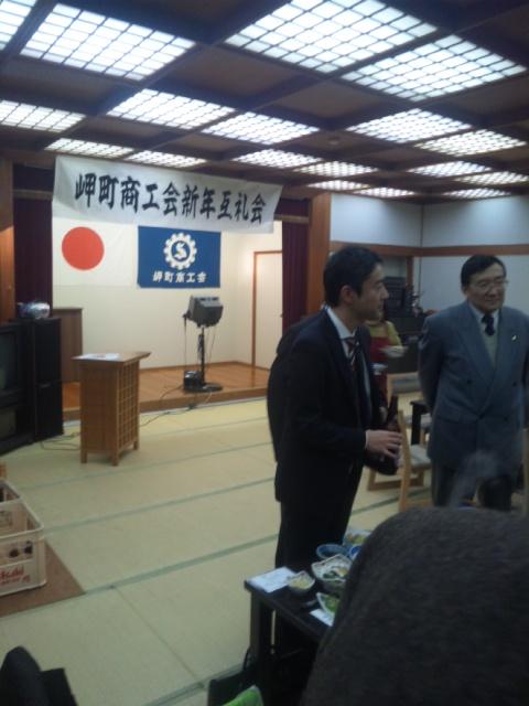 岬町商工会・新年互礼会!