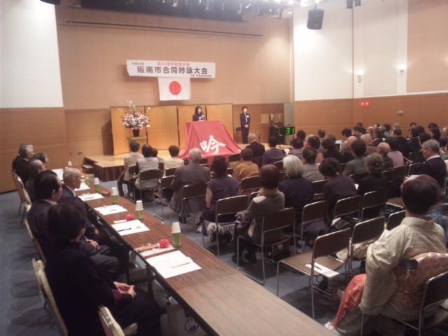 第30回阪南市合同吟詠大会