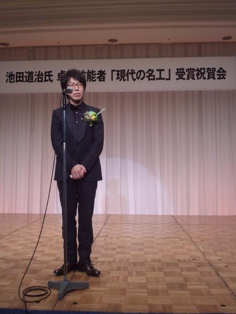 池田道治さん卓越技能者「現代の名工」受賞祝賀会