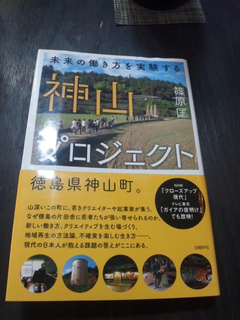 神山モデル