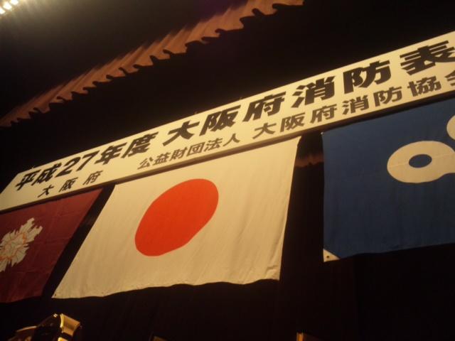 平成27年度大阪府消防表彰式