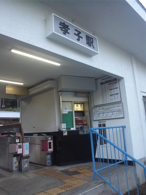 朝立岬町孝子駅