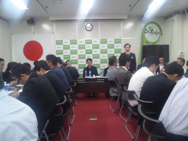 大阪府議会・大阪維新の会・議員団総会