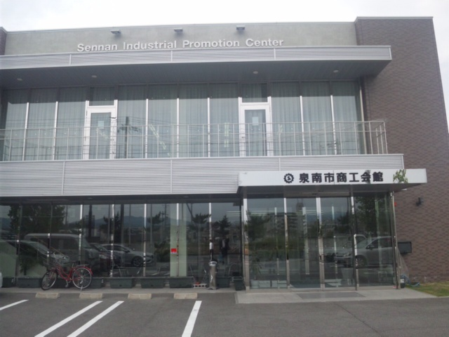 泉南市商工会通常総代会