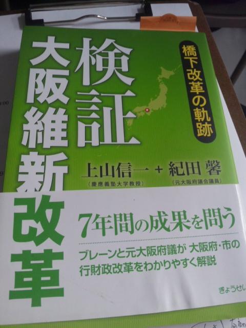 勉強会(上山信一さん)