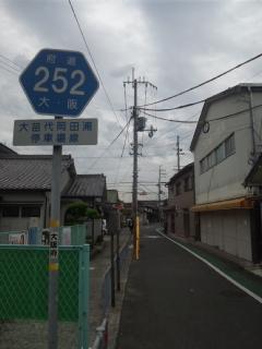 府道252・<br />  253