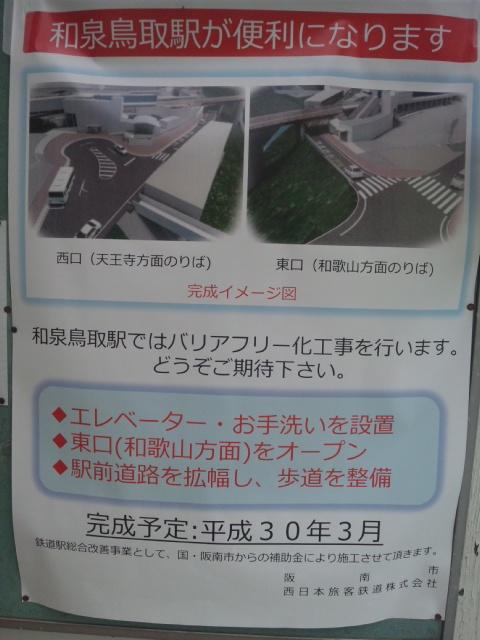 和泉鳥取駅