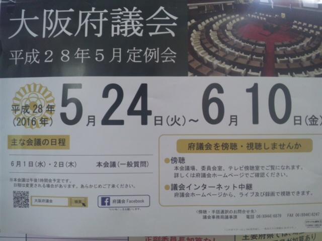 大阪府議会5月定例会閉会日