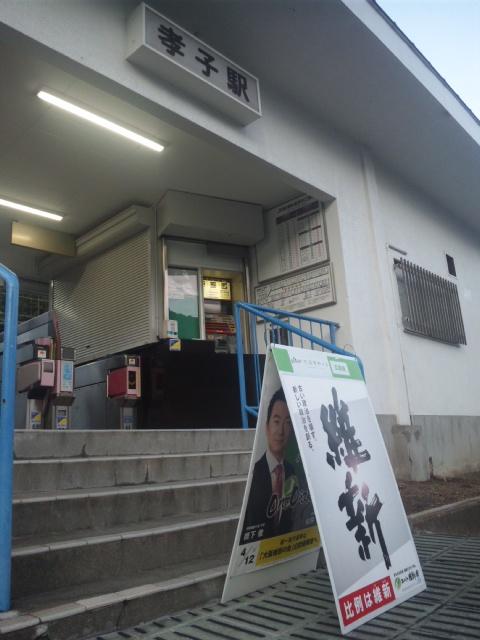 大阪夏の陣・ラスト/孝子駅(<br />  岬町)