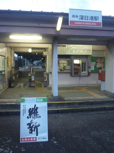 大阪夏の陣・ラスト夜だち3駅目/深日港駅(<br />  岬町・南海多奈川線)