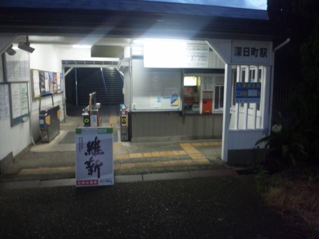 大阪夏の陣・ラスト夜だち4駅目/深日町駅(<br />  岬町・南海多奈川線)
