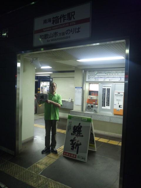 大阪夏の陣・ラスト夜だち7駅目/箱作駅(<br />  阪南市・南海本線)