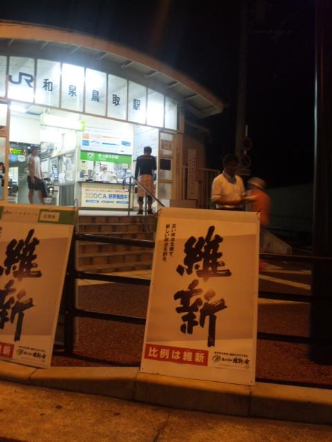 大阪夏の陣・ラスト夜だち10駅目/和泉鳥取駅(<br />  阪南市・JR)