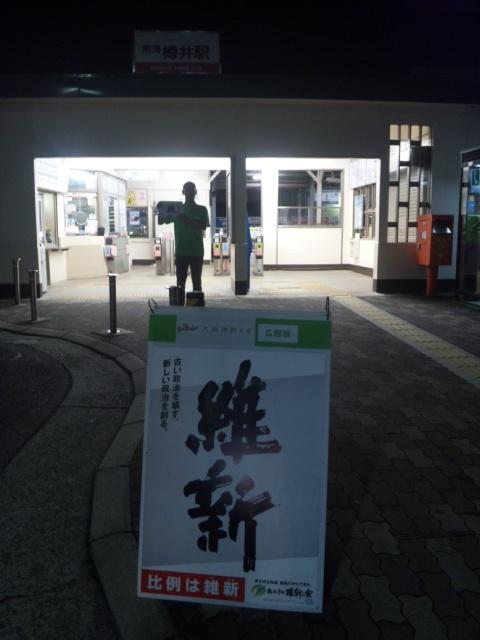 大阪夏の陣・ラスト夜だち13駅目/樽井駅(<br />  泉南市・南海本線)
