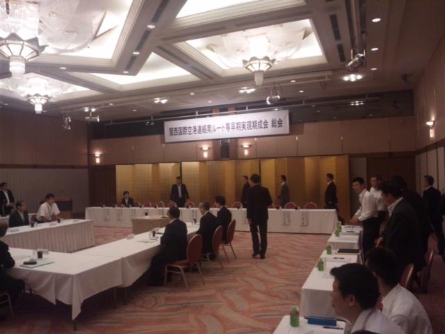 関空南ルート・総会