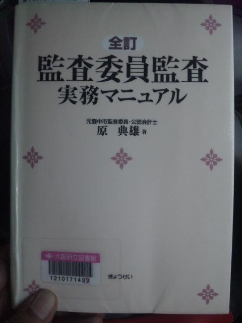 全訂監査委員監査実務マニュアル
