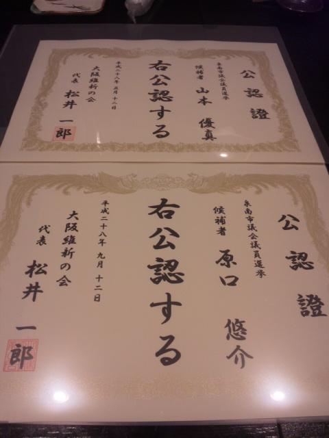 大阪維新の会・公認證