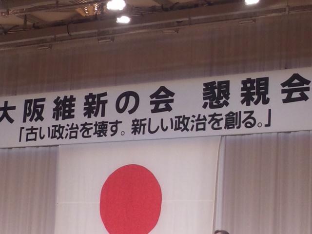 大阪維新の会・懇親会