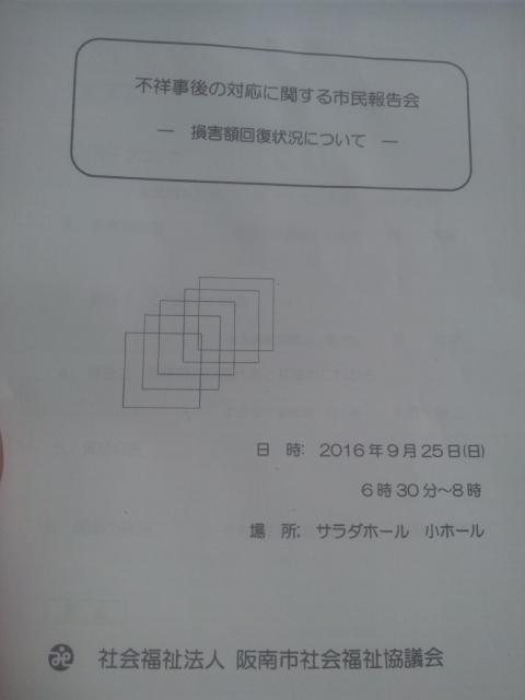 阪南市社会福祉協議会9100万円横領事件・報告会