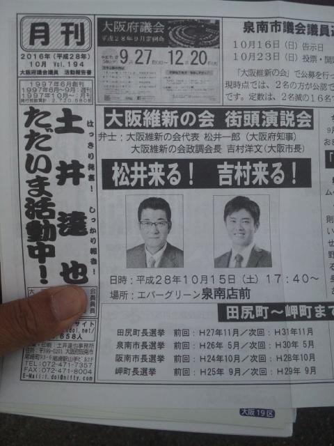 大阪維新の会・街頭演説会in<br />  泉南市