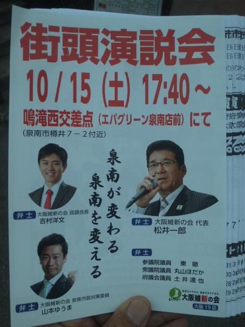 本日の朝立も、街頭演説会in<br />  泉南市の告知です!