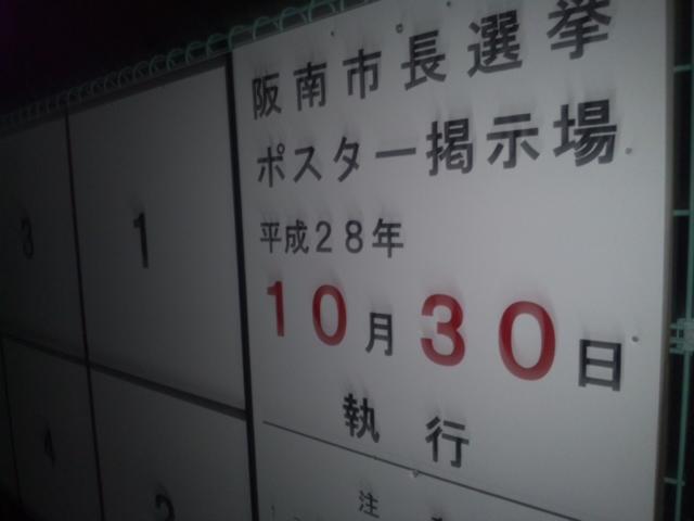 阪南市長選挙