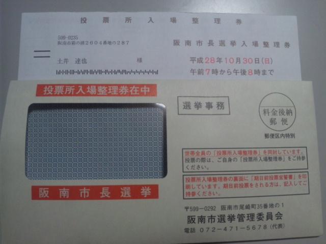 阪南市長選挙の投票券