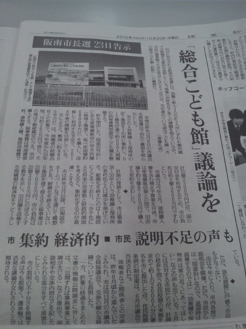 読売新聞阪南市長選挙 23<br />  日告示