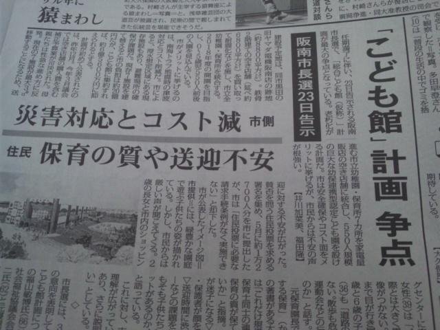 毎日新聞阪南市長選挙23<br />  日告示