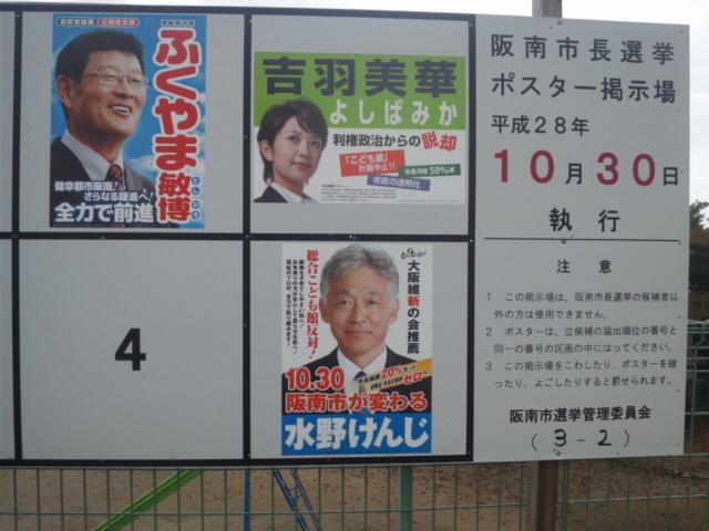 阪南市長選挙・告示