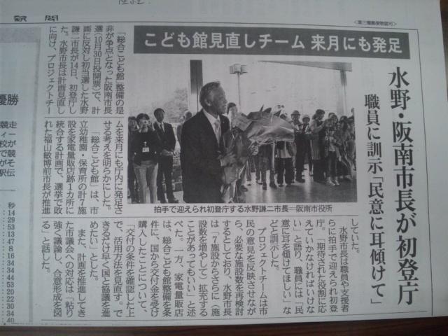 初登庁・産経新聞