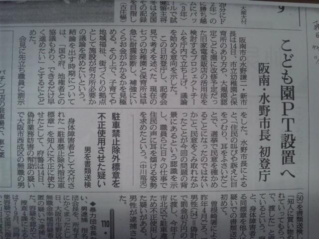初登庁・朝日新聞