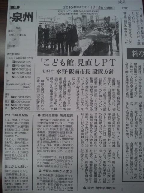 初登庁・読売新聞