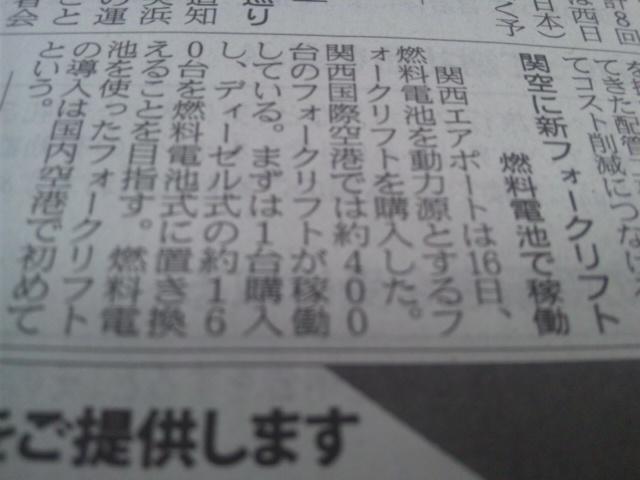 関空初・燃料電池フォークリフト