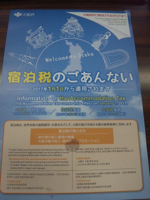 大阪府の宿泊税課税は、2017<br />  年元旦から