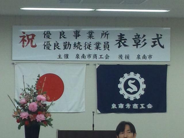 泉南市商工会「優良事業所・優良勤続従業員表彰式」