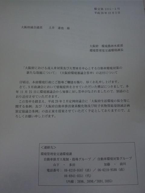 大阪府環境審議会答申