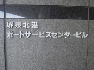 大阪府港湾局