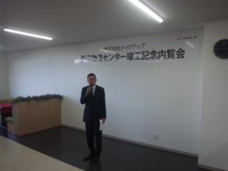 企業進出株式会社メイクアップ阪南物流センター