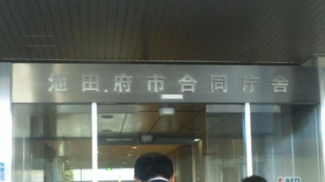 池田府市合同庁舎